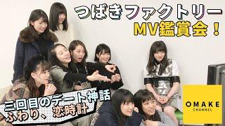 つばきファクトリー《オフショット》新曲MV鑑賞会!