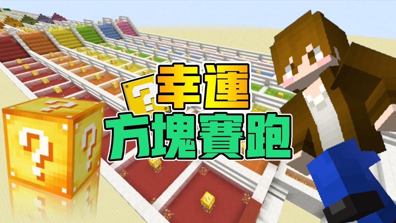 【巧克力】『Minecraft :幸運方塊賽跑』 - 賭上一切運氣~誰是非洲王?