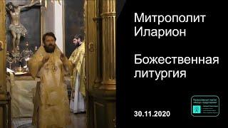 Прямая трансляция | Божественная литургия. Митрополит Иларион. 30.11.2020