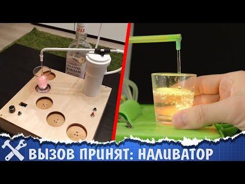 🥛Вызов принят: наливатор напитков своими руками