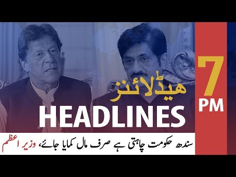 ARYNews Headlines | Poor economic condition of Sindh result of corruption: PM | 7PM | 21 OCT 2019