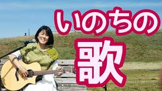 いのちの歌(cover)
