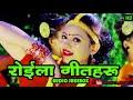 एक दमै मिठो रोइला गीत जती सुने पनि नअघाउने New Nepali Roila Song 2018/2075 By Radhika Hamal&Cholendr