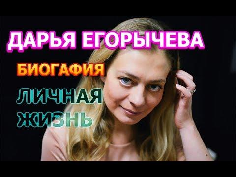 Дарья Егорычева - биография, личная жизнь, муж, дети. Актриса сериала Глухарь