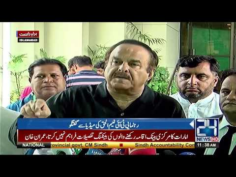PTI Leader Naeem-ul-Haq Bashes PM Nawaz Sharif, CM Shehbaz Sharif - 24 News HD