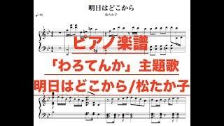 明日はどこからの初級ピアノアレンジです。 ソフトの仕様で一部見づらい...