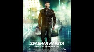 Олег Асадулин. Приглашение на к/ф «Карусели-2» и к/ф «Зеленая карета»