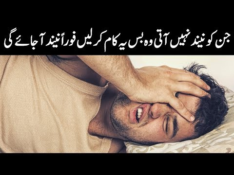 Neend Na Aane Ka Ilaj |  Sleep Disorder Problem Solution | Natural Sleep Remedies In Urdu/Hindi