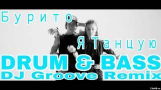 Бурито Я Танцую DJ Groove Remix