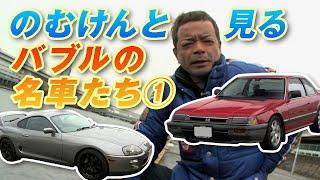 のむけん と懐かしの車を拝見! バブル車のすべて①【臨時増刊】