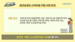 1_[NH튜브] 스마트팜 지원사업안내