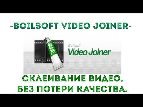 Boilsoft Video Joiner - Склеивание видео,без потери качества.