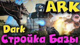 ARK - Стройка базы - крепости и Выживание в мире динозавров - Darkcrash