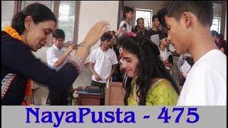 बाघ संरक्षण , गुरु पूर्णिमा | NayaPusta - 475