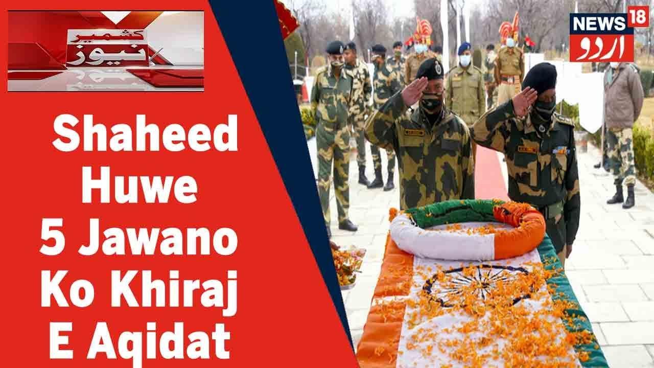 Download Kashmir News: Rajouri Encounter Mein Shaheed Huwe 5 Jawano Ko Khiraj e Aqidat | News18 Urdu