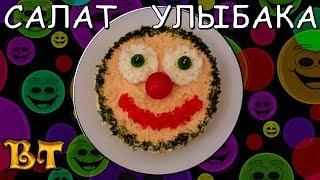 Салат Улыбака. Очень вкусный салат с курицей и жареными грибами
