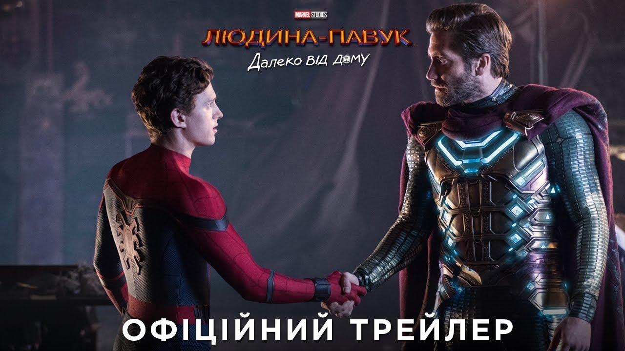 Людина-павук: Далеко від дому. Офіційний трейлер (український)