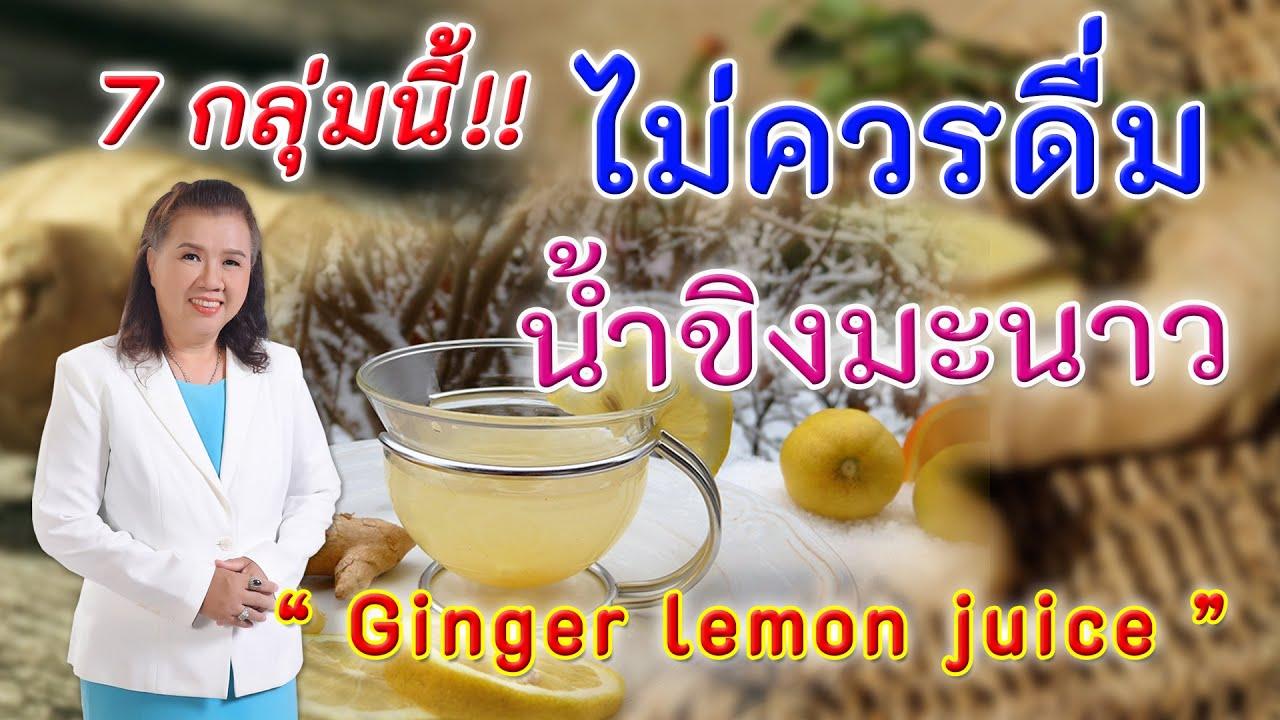 รู้หรือไม่ !! 7 กลุ่มนี้ ไม่ควรดื่มน้ำขิงมะนาว   Ginger lemon juice   พี่ปลา Healthy Fish