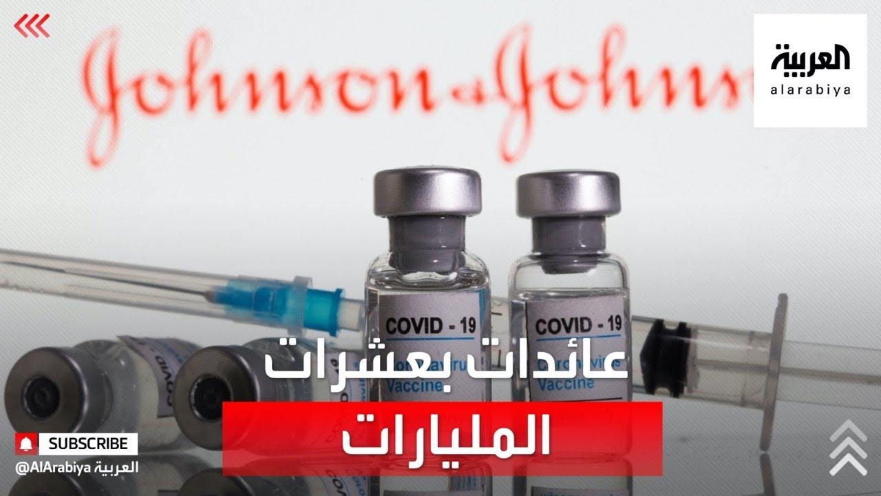 جونسون أند جونسون للأمومة والأطفال هي شركة الأدوية الأكبر من حيث الإيرادات  - نشر قبل 24 ساعة