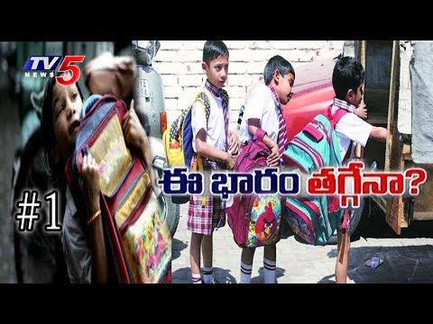 చదువేమో చిన్నదాయె.. మోత భారమాయె..  Students Carrying Heavy School Bags #1   TV5 News
