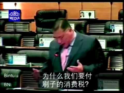Bintulu P217 MP , DATUK SERI TIONG KING SING debate on GST