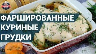 Как приготовить фаршированные куриные грудки с розмарином | Куриная грудка рецепт