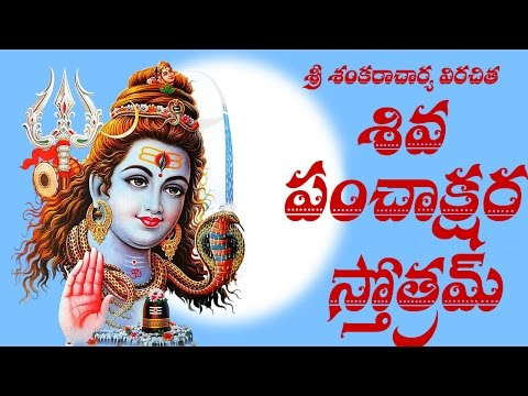 SIVA PANCHAKSHARA STOTRAM TELUGU LYRICS AND MEANING