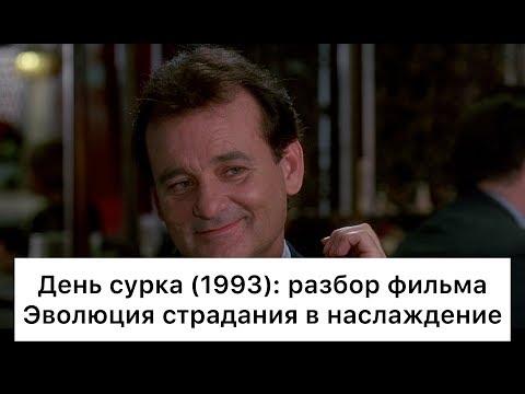 День сурка (1993): разбор фильма