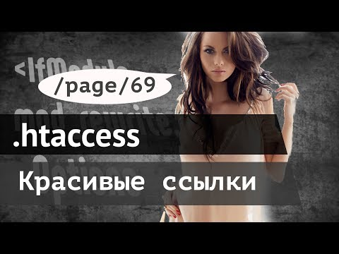 Красивые ссылки Htaccess