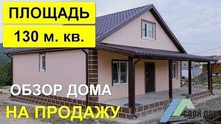 Свой Дом. Обзор дома 130 квадратных метров
