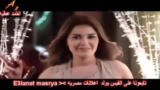 اعلان بيور سيرين عبدالنور   رمضان    / Bassem Mahfouz  2012