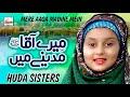 Huda Sisters - Mere Aaqa Madine Mein - Qurbani & Eid Mubarak (Bakra Eid) - Hi-Tech Islamic