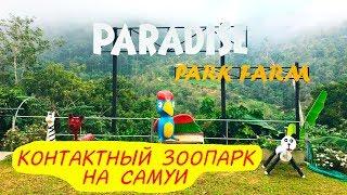Влог #46: Отдых в Paradise park Farm - Самуи   Отдых на Самуи с Детьми   Контактный зоопарк на Самуи