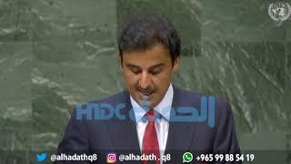 كلمة أمير دولة قطر الشيخ تميم بن حمد في الجمعية العامة للأمم المتحدة في الدورة الـ73