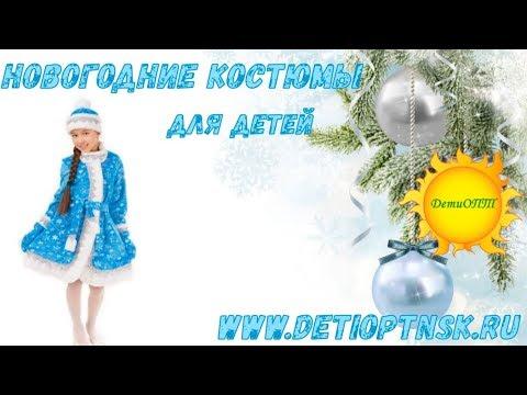 Новогодние  и карнавальные костюмы для детей - ДетиОПТ