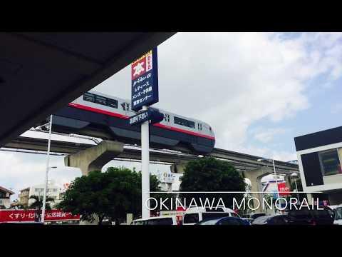 沖縄都市モノレール Okinawa Monorail (ゆいレール Yui Rail)