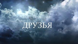 """Трейлер к сериалу """"Настоящие Друзья"""""""