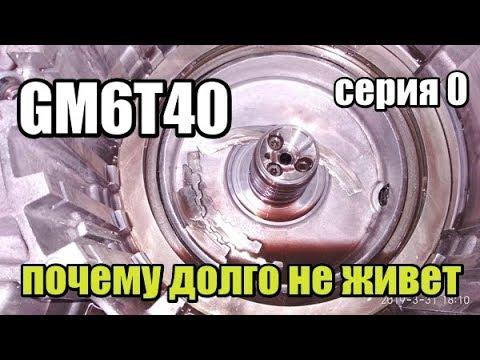 АКПП 6T40 от GM почему не жила и жить не будет!, часть 0