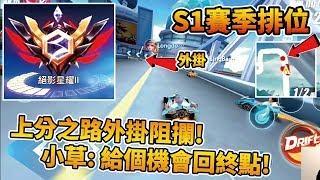 【小草Yue】S1賽季星耀II 排位實戰!車神之路被外掛阻攔!小草懇求回終點就好啊!【Garena極速領域】