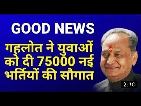 राजस्थान बजट 2019 में 75000 भर्तियों की घोषणा विद्युत विभाग शिक्षा विभाग वन विभाग खुशखबरी