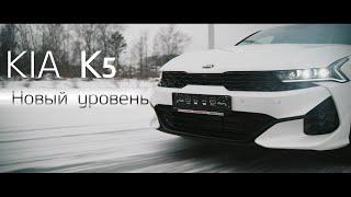 KIA K5 - новый уровень корейских автомобилей
