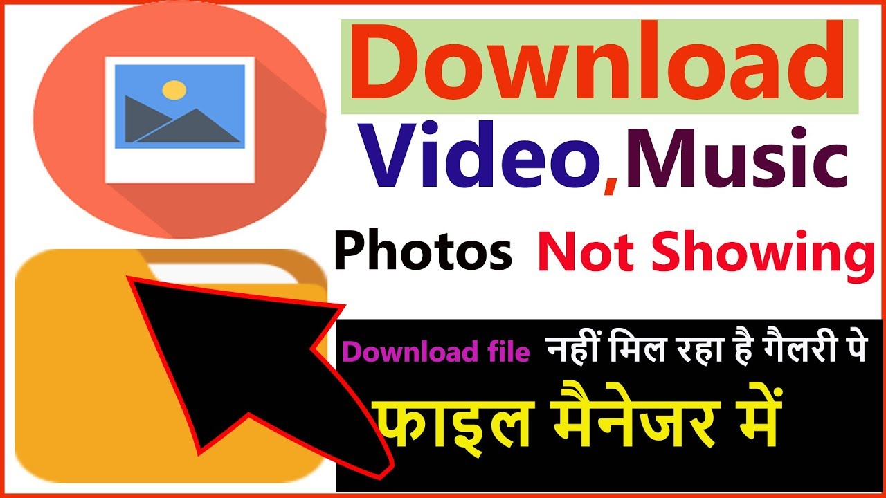 Download Downloding file Not Showing|Video Audio Images Photo in File Manager नहीं मिल रहा है