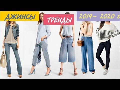 МОДНЫЕ ДЖИНСЫ 2019- 2020 года / ЛУЧШАЯ ПОДБОРКА