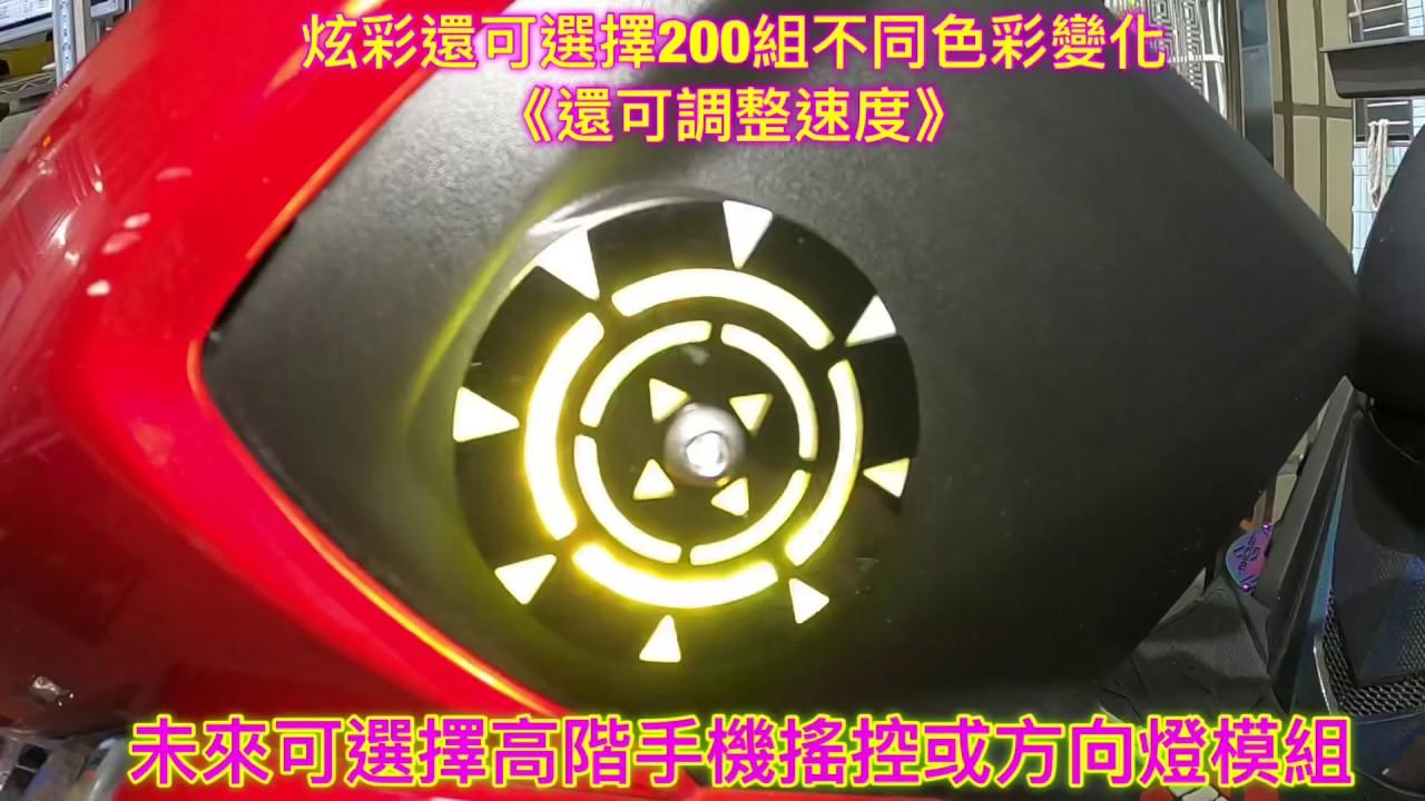 202006 炫彩搖控機車反光片 - YouTube