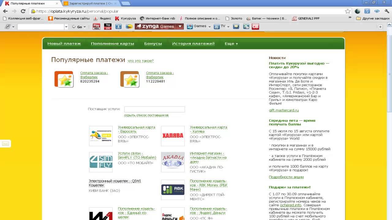 Кукуруза платежный программа для автоматической торговли на форекс
