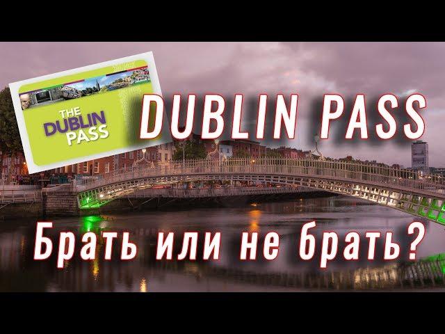 Выгоден ли Dublin Pass?