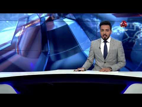 موجز الاخبار | 22 -02 -2018  | تقديم هشام الزيادي  | يمن شباب