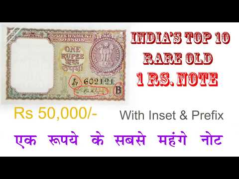 sale-old-one-rupees-note-|-old-one-rupees-price-list-|-best-valued-rupees-in-india