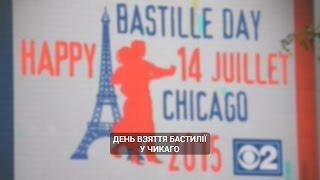 Bastille Day 2015 in Chicago Mp3