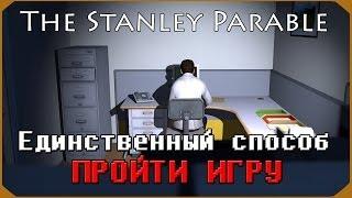 """The Stanley Parable #4 """"Единственный способ пройти игру"""""""